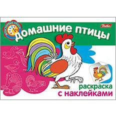 Раскраска книжка 4л А5ф Мои первые уроки с наклейками.Домаш.птицы купить оптом и в розницу