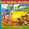 Пазлы макси 20 эл Репка /12уп/ купить оптом и в розницу