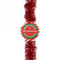 Мишура с открыткой ″С праздником!″, 5 см х 1,5 м красная купить оптом и в розницу