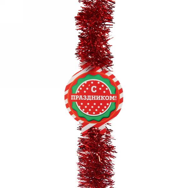 Мишура 1,5м 5см с открыткой ″С праздником!″, красная купить оптом и в розницу