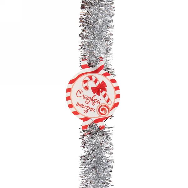Мишура с открыткой ″Сладкой жизни!″, 5 см х 1,5 м серебро купить оптом и в розницу