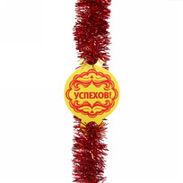 Мишура с открыткой ″Успехов!″, 5 см х 1,5 м красная купить оптом и в розницу