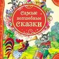 Книга 978-5-353-05653-9 Самые волшебные  сказки (ВЛС) купить оптом и в розницу