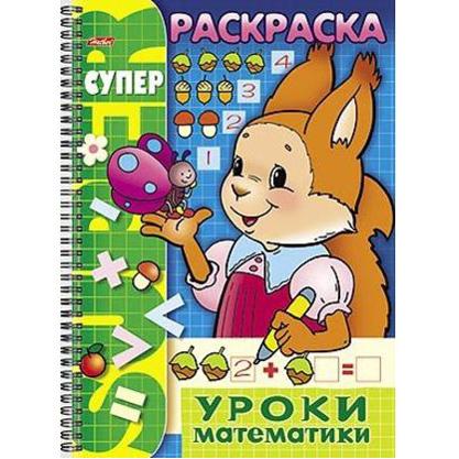 Раскраска-Супер 32л А4ф Уроки математики 06480 купить оптом и в розницу