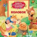 Книга 978-5-353-06382-7 Колобок.Крупные буквы купить оптом и в розницу