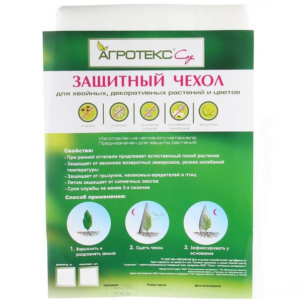 Чехол для укрытия растений Агротекс h=0,6м с УФ (2шт/упак) (Р) купить оптом и в розницу