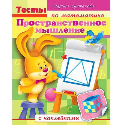 Раскраска книжка 8л  А5ф Тесты по математеке с наклейками.Пространственное мышление 12687 купить оптом и в розницу