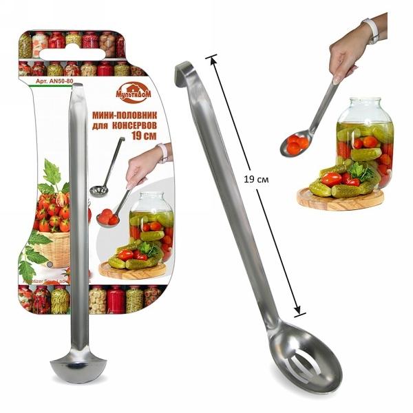 Половник кухонный металлический для консервов 19 см купить оптом и в розницу