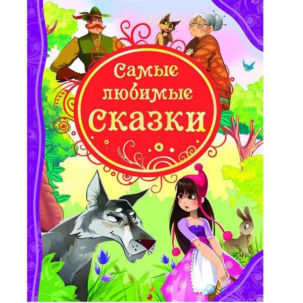 Книга 978-5-353-05534-1 Самые любимые сказки купить оптом и в розницу