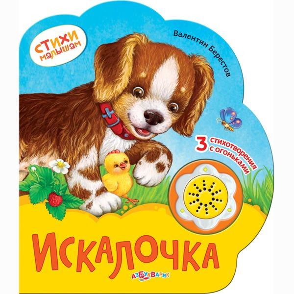 Книга стихи малышам 978-5-490-00214-7 Искалочка купить оптом и в розницу