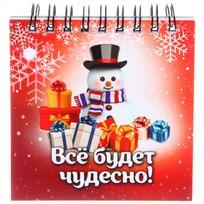 Ежедневник карманный ″Всё будет чудесно!″, Снеговичок купить оптом и в розницу