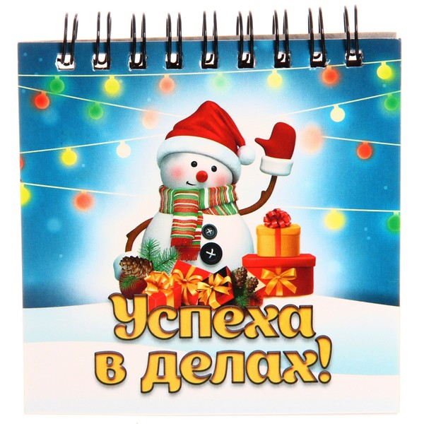 Ежедневник карманный ″Успеха в делах!″, Снеговичок купить оптом и в розницу