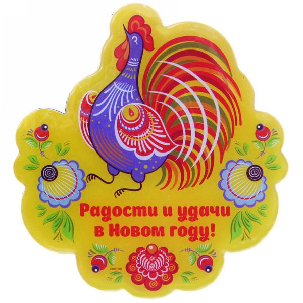 Магнит виниловый с заливкой ″Радости и удачи в Новом году!″, Городецкая роспись купить оптом и в розницу