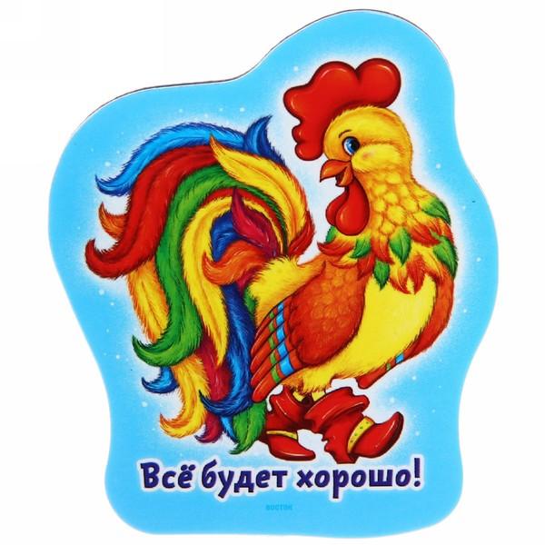 Магнит виниловый ″Все будет хорошо!″, Сказочный петушок купить оптом и в розницу