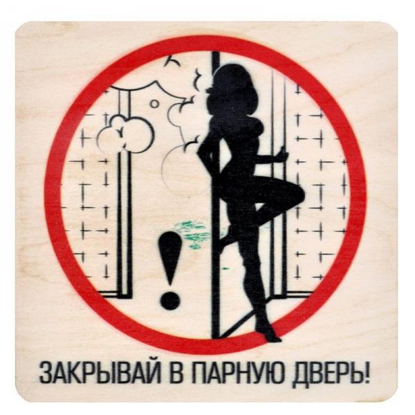 Табличка 20*20 см Закрывай в парную дверь 32298 купить оптом и в розницу
