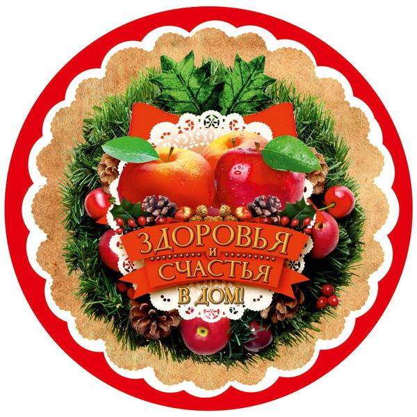 Магнит винил ″Здоровья и счастья в дом!″, Яблочный праздник купить оптом и в розницу