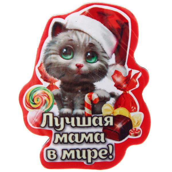 Магнит винил ″Лучшая мама в мире!″, Котенок купить оптом и в розницу