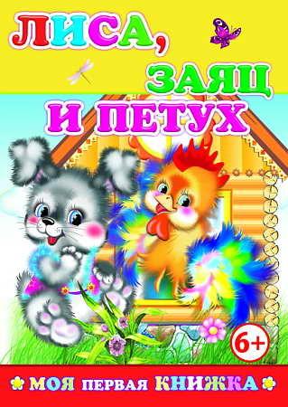 Книга 978-5-91282-392-3 Лиса,заяц и петух МПК купить оптом и в розницу