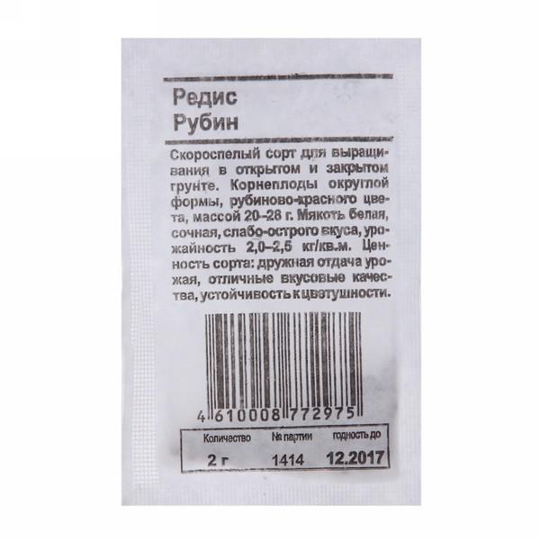 Семена Редис Рубин (белый пакет) 2гр купить оптом и в розницу