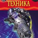 Книга 978-5-353-05843-4 Техника.Детская энциклопедия купить оптом и в розницу