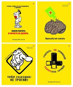 """Тетрадь 80л.кл.гребень АЛЬТ, """"Приколы.SMS"""" 4 вида купить оптом и в розницу"""