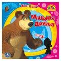 Книга Умка 9785919416326 Маша и Медведь.Машины друзья.Муз.трафареты. купить оптом и в розницу