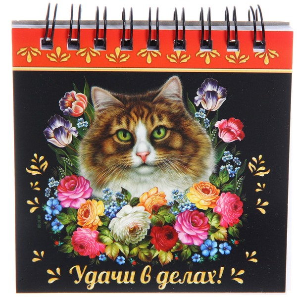 Ежедневник карманный ″Удачи в делах!″, Жостовская кошка купить оптом и в розницу