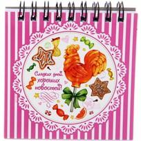 Ежедневник карманный ″Сладких дней, хороших новостей!″, Сладкий петушок купить оптом и в розницу