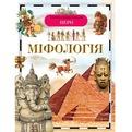 Книга 978-5-353-03784-2 Мифология купить оптом и в розницу