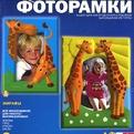 Набор ДТ Фоторамки из гипса Жирафы Н-087 Lori купить оптом и в розницу
