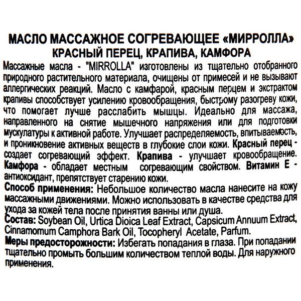 Масло массажное «Mirrolla» Согревающее 150мл купить оптом и в розницу