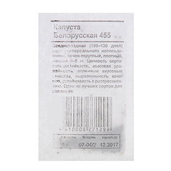 Семена Капуста белокоч. Белорусская 455 (белый пакет) 1гр купить оптом и в розницу