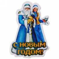 Магнит винил ″С Новым годом!″, Дед Мороз и Снегурочка купить оптом и в розницу