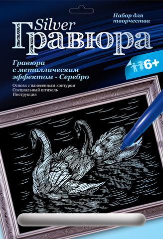 Набор ДТ Гравюра Лебединная верность с эфф.серебра Гр-117 Lori купить оптом и в розницу