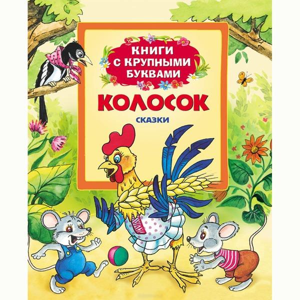 Книга 978-5-353-06568-5 Колосок.Крупные буквы купить оптом и в розницу