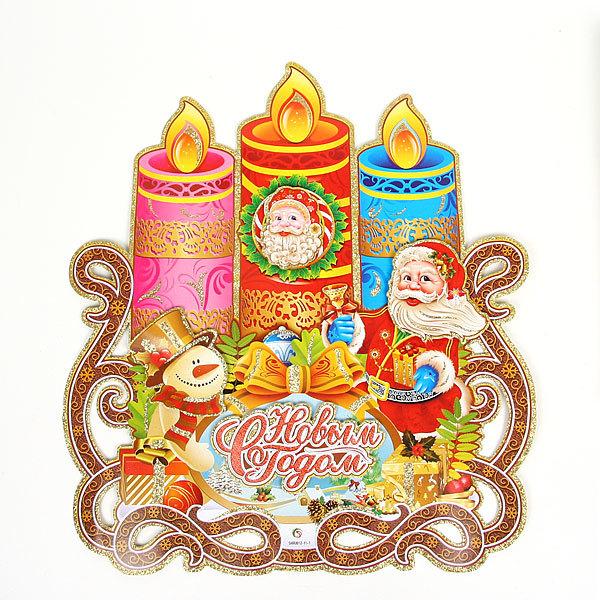 Плакат Свечи С Новым Годом! купить оптом и в розницу