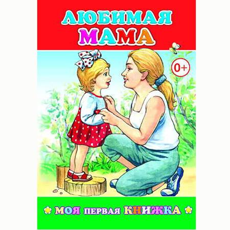Книга 978-5-91282-308-4 Любимая мама купить оптом и в розницу