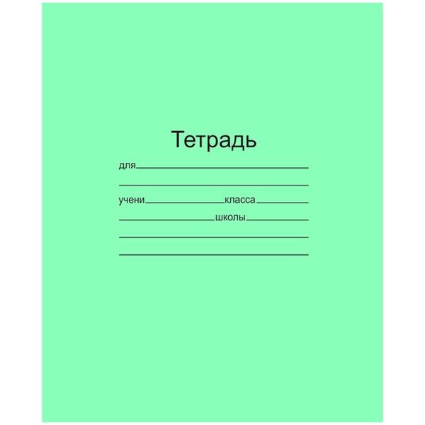 Тетрадь 12 л. клетка зеленая офсет №1 2ТУ11С5 /200/ купить оптом и в розницу