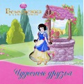 Книга 978-5-9539-7795-1 Принцессы.Чудесные друзья.Волшебные картинки. купить оптом и в розницу