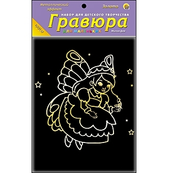 Набор ДТ Гравюра Милая фея с эфф.золото Г-7841 купить оптом и в розницу