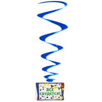 Гирлянда-спираль с подвеской ″Все сбудется″ D20см высота 80 см купить оптом и в розницу