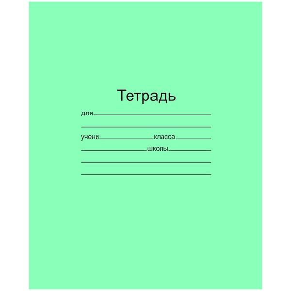 Тетрадь 12 л. клетка зеленая писчая №2 /200/ купить оптом и в розницу