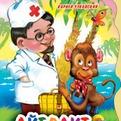 Книга Вырубка больш. 978-5-378-02134-5 Айболит купить оптом и в розницу
