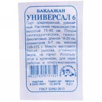 Семена Баклажан Универсал-6 (белый пакет) 0,2г//с/с, дет, 20см купить оптом и в розницу
