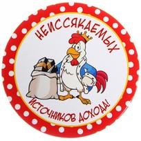Подставка под кружку ″Неиссякаемых источников дохода!″, Отважные курицы, 9 см купить оптом и в розницу