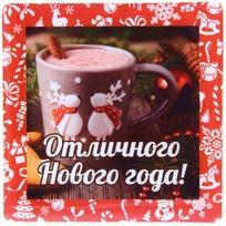 Магнит виниловый ″Отличного Нового года!″, Капучино Вкус праздника купить оптом и в розницу