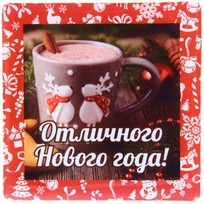Магнит виниловый с заливкой ″Отличного Нового года!″, Капучино Вкус праздника купить оптом и в розницу