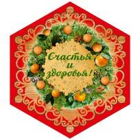Магнит винил ″Счастья и здоровья!″, Мандариновые дни купить оптом и в розницу