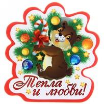 Магнит винил ″Тепла и любви!″, Медвежонок купить оптом и в розницу