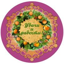 Магнит винил ″Удачи и радости!″, Мандариновые дни купить оптом и в розницу